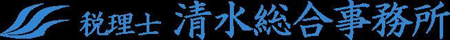 新橋駅前の税理士清水総合事務所|東京都港区